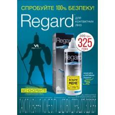 Regard - розчин для контактних лінз - АКЦІЯ 355 мл