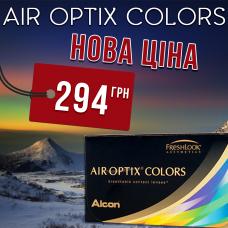 AIR OPTIX COLORS - Контактні лінзи кольорові (місячної заміни).